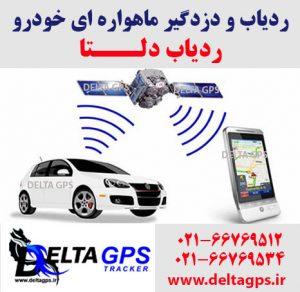 ردیاب خودرو با امکانات دزدگیر ماهواره ای خودرو
