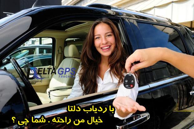 ردیاب خودرو خارجی مخصوص انواع خودروهای خارجی