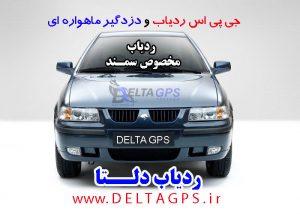 ردیاب خودرو مخصوص خودرو ایرانی