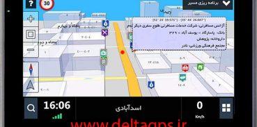 رهیاب و مسیریاب oto 5 با نقشه جدید آپدیت