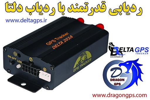 ردیاب خودرو مخصوص انواع خودرو ایرانی