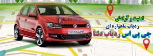 خرید بهترین جی پی اس ردیاب خودرو