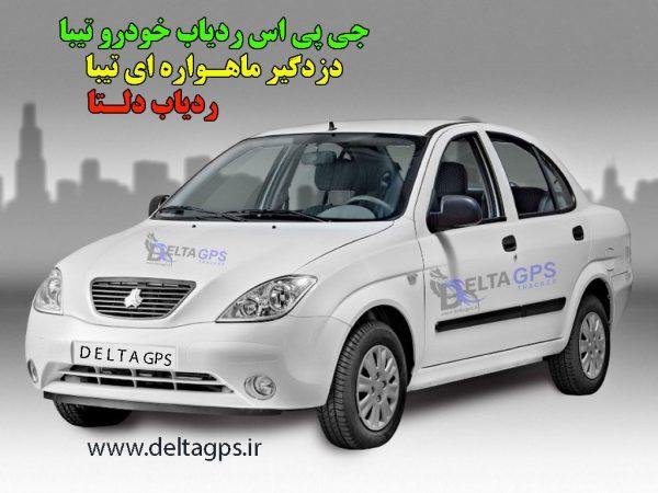 قیمت ردیاب ماشین دلتا